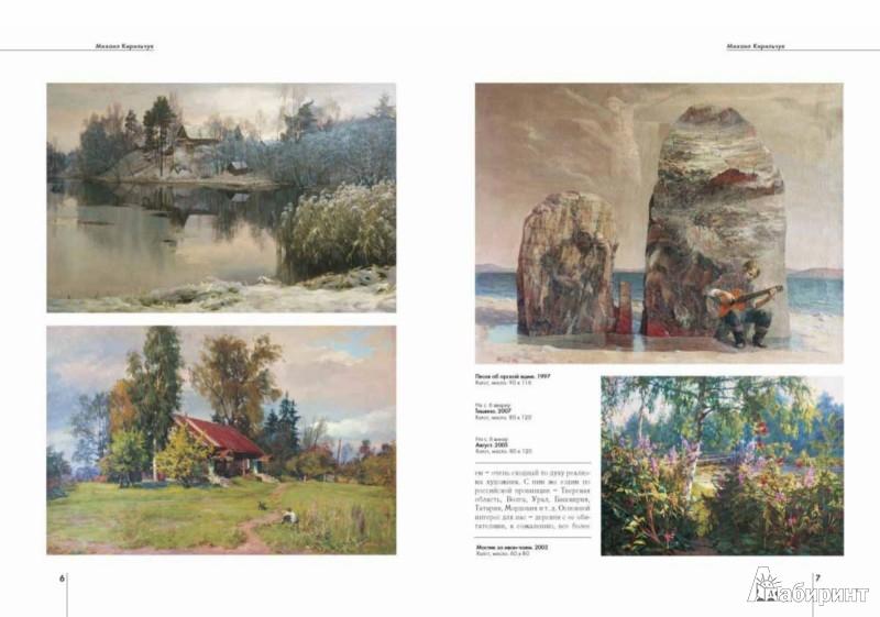 Иллюстрация 1 из 6 для Кирильчук Михаил - Бобылева, Инчакова   Лабиринт - книги. Источник: Лабиринт