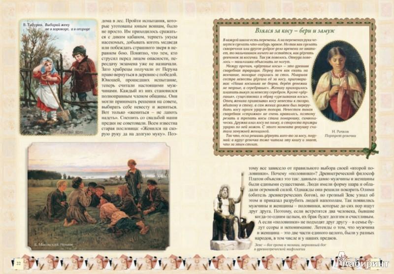 Иллюстрация 1 из 36 для Моя семья - Олеся Латышкова | Лабиринт - книги. Источник: Лабиринт