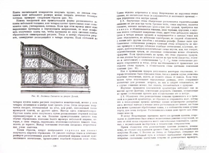 Иллюстрация 1 из 5 для Теория классических архитектурных форм - И. Михаловский | Лабиринт - книги. Источник: Лабиринт
