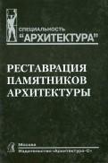 Реставрация памятников архитектуры. Учебное пособие для вузов