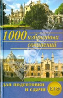 1000 избранных сочинений для подготовки и сдачи ЕГЭ