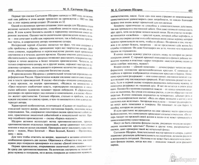 Иллюстрация 1 из 6 для 1000 избранных сочинений для подготовки и сдачи ЕГЭ - Ларина, Мошенская, Антонова, Королева   Лабиринт - книги. Источник: Лабиринт