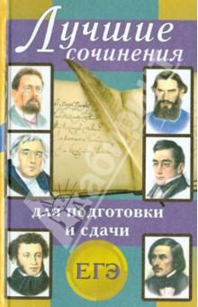 Лучшие сочинения для подготовки и сдачи ЕГЭ от Лабиринт