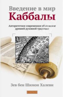 Введение в мир Каббалы. Авторитетное современное объяснение древней духовной традиции