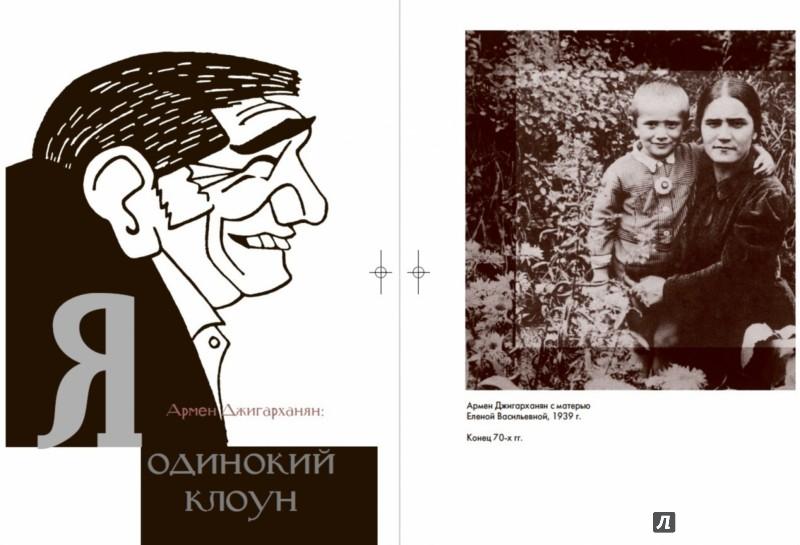 Иллюстрация 1 из 19 для Я одинокий клоун - Джигарханян, Дубровский   Лабиринт - книги. Источник: Лабиринт