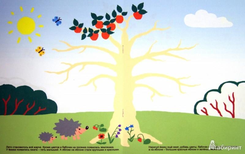Иллюстрация 1 из 10 для Рисуй-стирай Яблонька. Книжка для рисования и развития творческих способн. у детей 4 - 7 л. (33993) | Лабиринт - книги. Источник: Лабиринт
