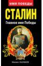 Ошлаков Михаил Юрьевич Сталин. Главное имя Победы