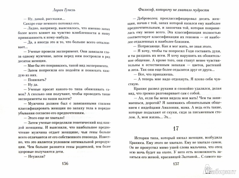 Иллюстрация 1 из 8 для Философ, которому не хватало мудрости - Лоран Гунель | Лабиринт - книги. Источник: Лабиринт