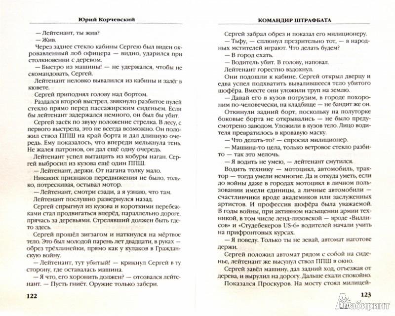 Иллюстрация 1 из 16 для Командир штрафбата - Юрий Корчевский | Лабиринт - книги. Источник: Лабиринт