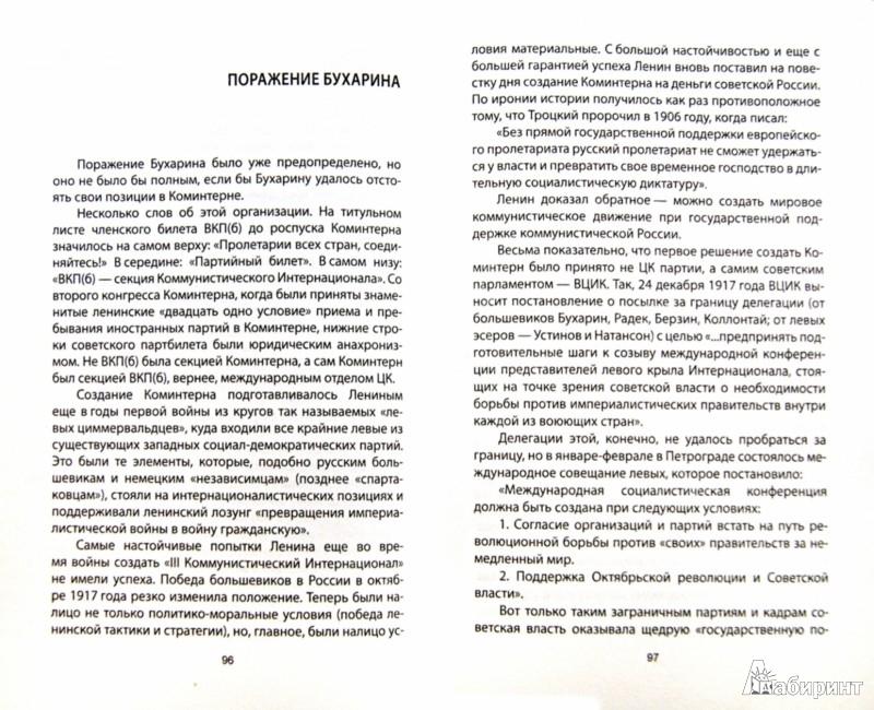 Иллюстрация 1 из 3 для Сталин. Путь к диктатуре - Абдурахман Авторханов | Лабиринт - книги. Источник: Лабиринт