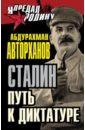 Сталин. Путь к диктатуре, Авторханов Абдурахман
