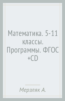 Математика. 5-11 классы. Программы. ФГОС (+CD)