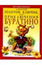 Толстой Алексей Николаевич Золотой ключи,к или Приключения Буратино