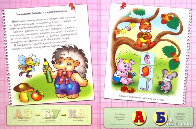 Иллюстрация 1 из 10 для Играем с книжкой | Лабиринт - книги. Источник: Лабиринт