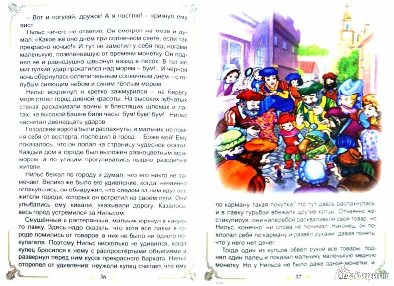 Иллюстрация 1 из 16 для Чудесное путешествие Нильса с дикими гусями - Лагерлеф Сельма Оттилия Лувиса | Лабиринт - книги. Источник: Лабиринт