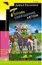 Калинина Дарья Александровна Готовь завещание летом