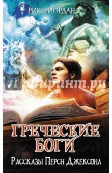 Греческие боги. Рассказы Перси Джексона книги эксмо украина которой не было мифология украинской идеологии