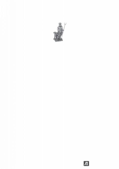 Иллюстрация 1 из 39 для Греческие боги. Рассказы Перси Джексона - Рик Риордан | Лабиринт - книги. Источник: Лабиринт