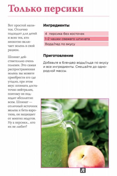 Иллюстрация 1 из 19 для Зеленые  коктейли. Рецепты для здоровья, энергии, молодости и стройной фигуры - Джейсон Манхейм | Лабиринт - книги. Источник: Лабиринт
