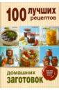 100 лучших рецептов домашних заготовок отсутствует 100 лучших рецептов домашних заготовок