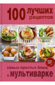 100 лучших рецептов самых простых блюд в мультиварке книги эксмо 100 лучших рецептов блюд из курицы в мультиварке