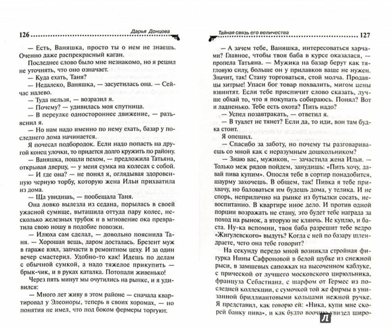 Иллюстрация 1 из 18 для Тайная связь его величества - Дарья Донцова | Лабиринт - книги. Источник: Лабиринт