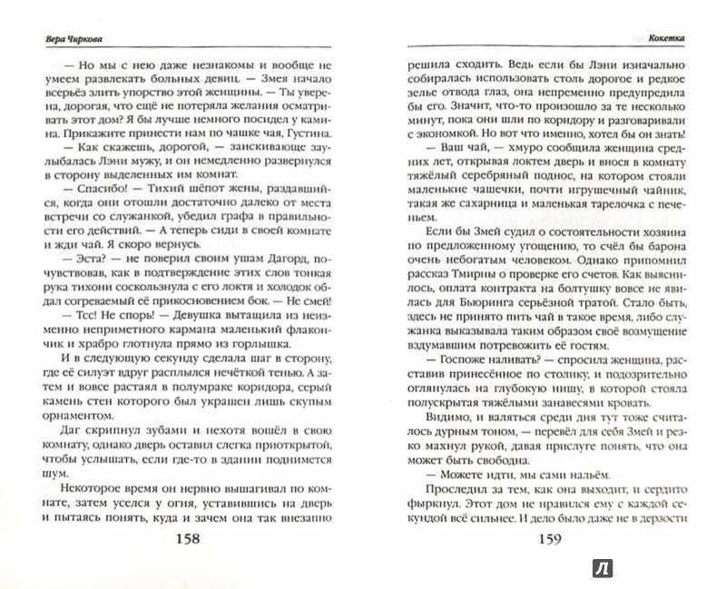 Иллюстрация 1 из 5 для Сестры Тишины. Кокетка - Вера Чиркова   Лабиринт - книги. Источник: Лабиринт