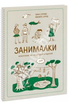 Занималки. Лето. Увлекательные занятия для детей и родителей книги издательство манн иванов и фербер лето в деревне