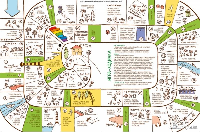 Иллюстрация 1 из 27 для Занималки. Лето. Увлекательные занятия для детей и родителей - Сурова, Суров   Лабиринт - книги. Источник: Лабиринт