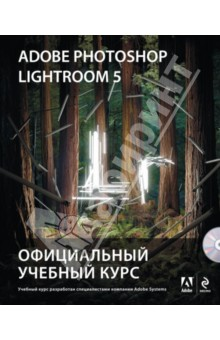 Adobe Photoshop Lightroom 5. Официальный учебный курс (+CD) adobe photoshop cs2 cd