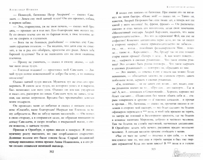 Иллюстрация 1 из 24 для Полное собрание прозы в одном томе - Александр Пушкин   Лабиринт - книги. Источник: Лабиринт