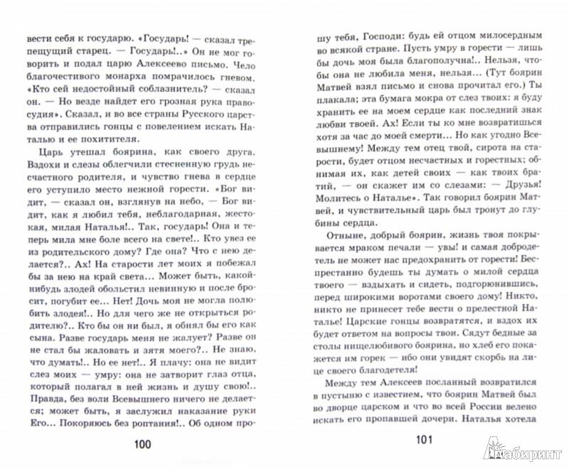 Иллюстрация 1 из 6 для Бедная Лиза - Николай Карамзин   Лабиринт - книги. Источник: Лабиринт