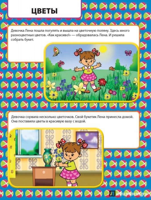 Иллюстрация 1 из 22 для Истории-малышки. Для детей от 3-х лет - Елена Янушко | Лабиринт - книги. Источник: Лабиринт