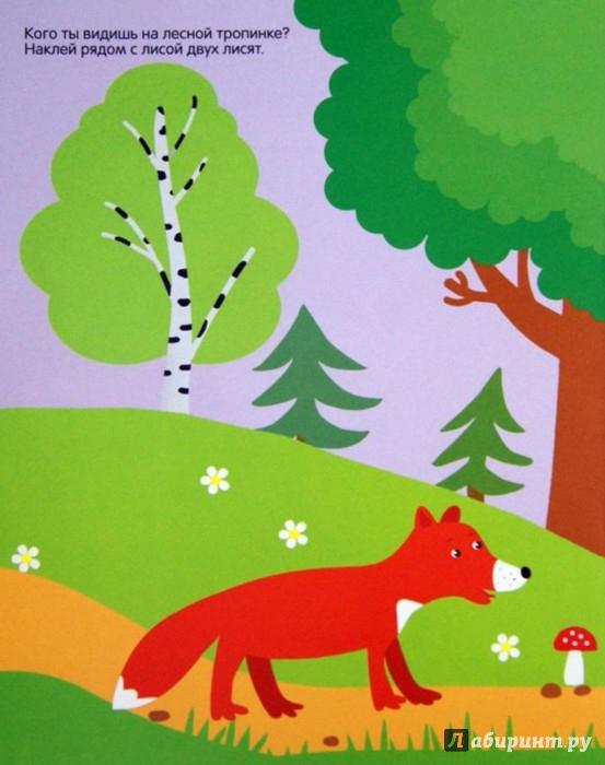 Иллюстрация 1 из 36 для В лесу | Лабиринт - книги. Источник: Лабиринт