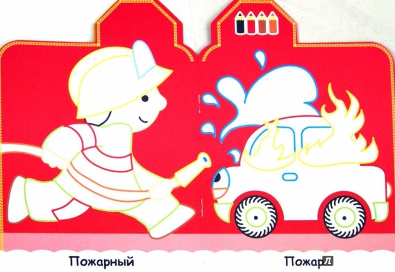 Иллюстрация 1 из 7 для Спешат на помощь | Лабиринт - книги. Источник: Лабиринт