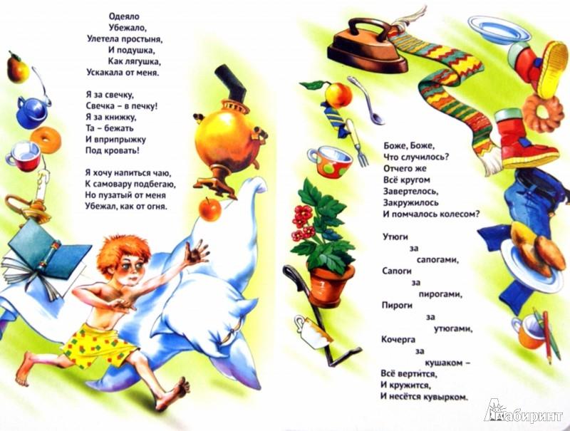 Иллюстрация 1 из 17 для Мойдодыр - Корней Чуковский | Лабиринт - книги. Источник: Лабиринт