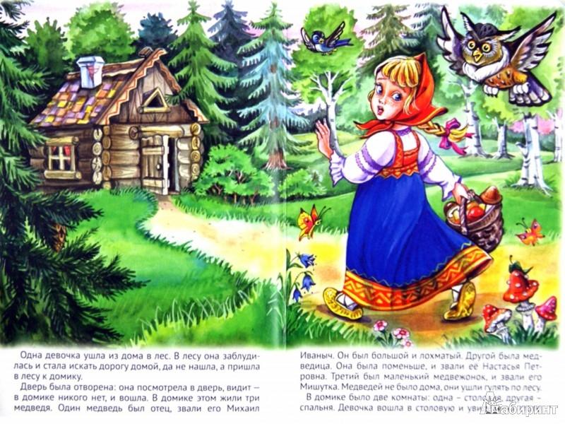 Иллюстрация 1 из 19 для Три медведя | Лабиринт - книги. Источник: Лабиринт