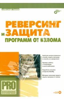 Реверсинг и защита программ от взлома (+CD)