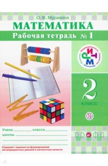 Математика. 2 класс. Рабочая тетрадь № 1. РИТМ. ФГОС минаева с зяблова е математика 2 класс рабочая тетрадь 2