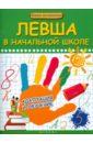 Левша в начальной школе: адаптация и обучение, Пятница Татьяна Викторовна