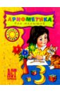 Владимирова Наталия Арифметика для малышей