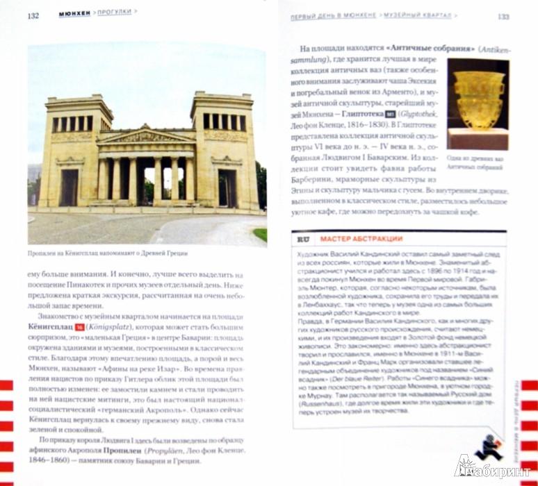 Иллюстрация 1 из 7 для Мюнхен: путеводитель - Елена Аврутина | Лабиринт - книги. Источник: Лабиринт
