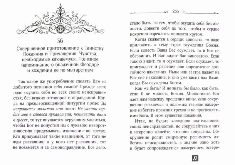 Иллюстрация 1 из 2 для Что есть духовная жизнь и как на нее настроиться? Письма - Феофан Святитель | Лабиринт - книги. Источник: Лабиринт