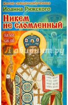 Никем не сломленный. Житие священномученика Иоанна, архиепископа Рижского