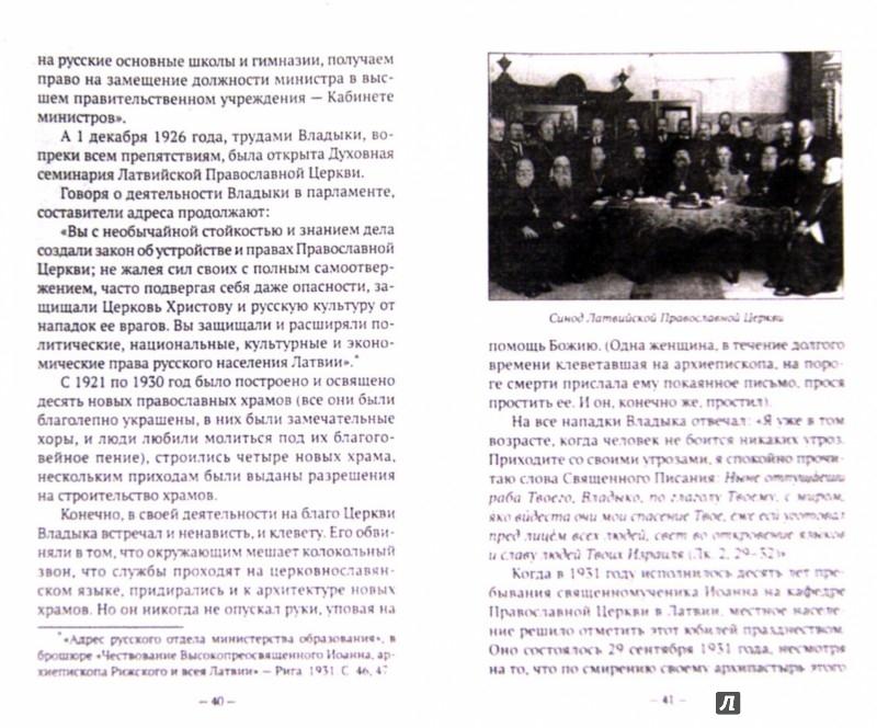 Иллюстрация 1 из 15 для Никем не сломленный. Житие священномученика Иоанна, архиепископа Рижского | Лабиринт - книги. Источник: Лабиринт