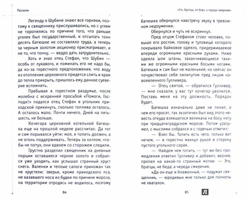 Иллюстрация 1 из 13 для Батюшкин грех и другие рассказы - Александр Протоиерей | Лабиринт - книги. Источник: Лабиринт