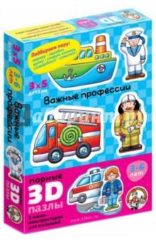 """Парные 3D пазлы """"Важные профессии"""" (01403)"""