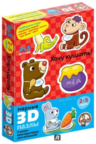 """Иллюстрация 1 из 9 для Парные 3D пазлы """"Хочу кушать"""" (01404)   Лабиринт - игрушки. Источник: Лабиринт"""