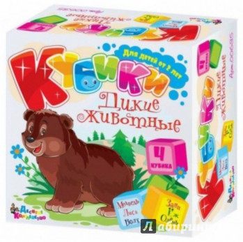 """Иллюстрация 1 из 3 для Кубики """"Дикие животные"""" (00635)   Лабиринт - игрушки. Источник: Лабиринт"""