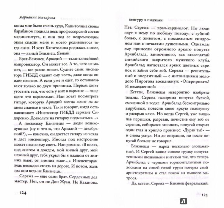 Иллюстрация 1 из 15 для Кенгуру в пиджаке - Марианна Гончарова | Лабиринт - книги. Источник: Лабиринт